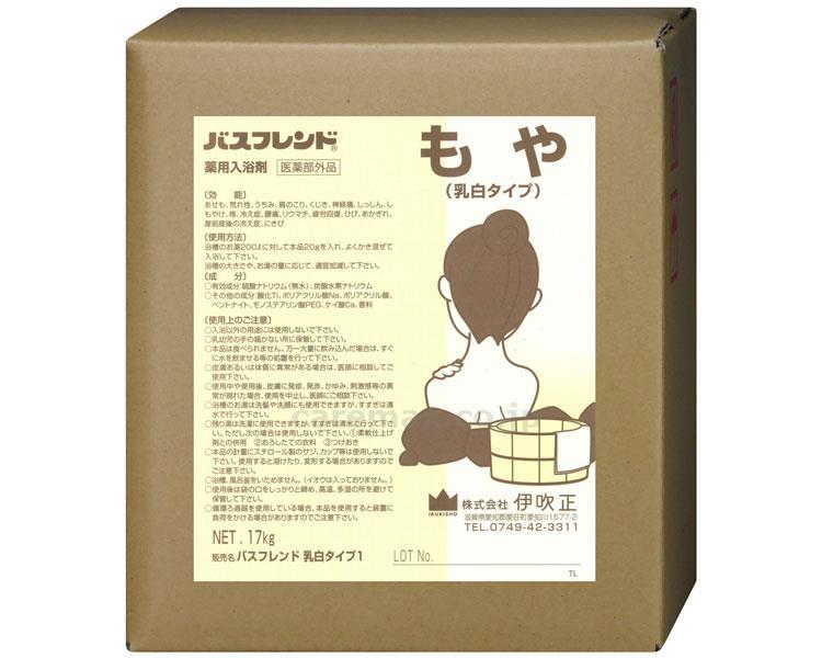 【送料無料】薬用入浴剤 バスフレンド 17kg / 乳白タイプ(もや)[伊吹正]