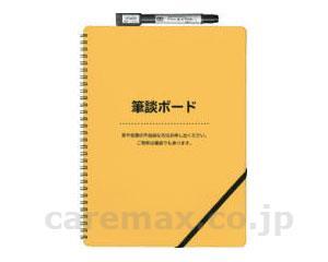 国内即発送 何回でも書き直しできる筆談用のホワイトボード 筆談ボード 欧文印刷 OB-001 限定モデル