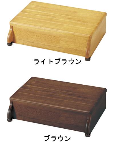 【送料無料】安寿 木製玄関台 1段タイプ 45W-40-1段/ 535-550[ アロン化成 ]
