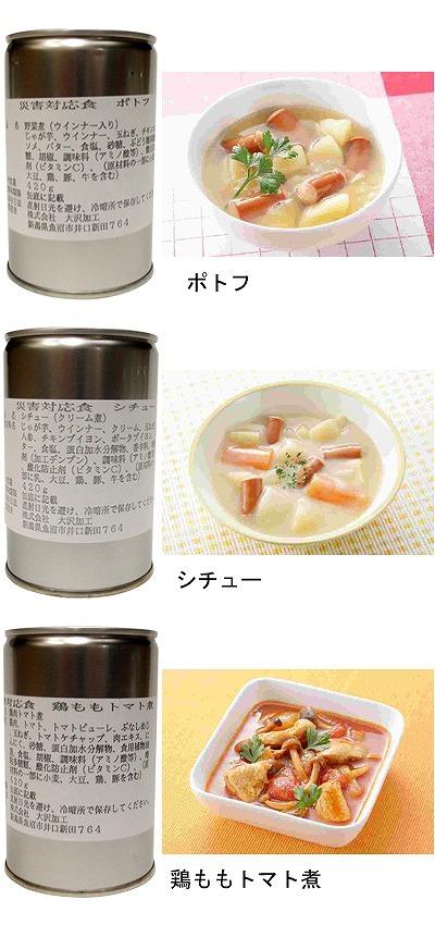 災害対応食4号缶 洋食セット(3品目×各5缶)/ ポトフ、クリームシチュー、鶏ももトマト煮