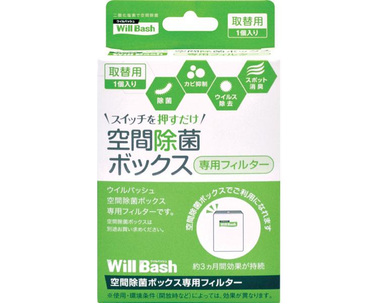 ウイルバッシュ ボックス専用除菌フィルター/ 16個入WBB2611 [株式会社 プライス ]