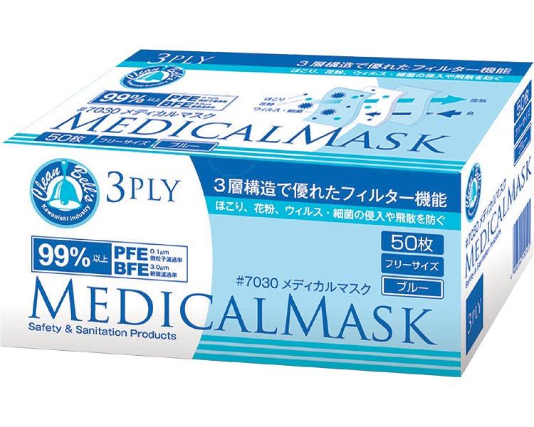 【送料無料】メディカルマスク3PLY 50枚入×40箱/ 7030 [ 川西工業 株式会社 ]