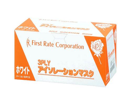 【送料無料】3PLYアイソレーション・マスク / FR-199 ホワイト 50枚入 40箱