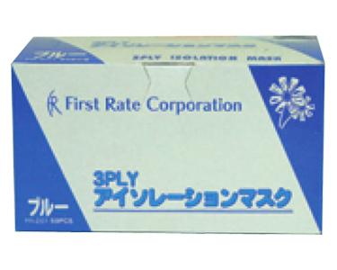 【送料無料】アイソレーションレギュラーマスク / FR-201 50枚×40箱 ブルー[ 株式会社 ファーストレイト ]