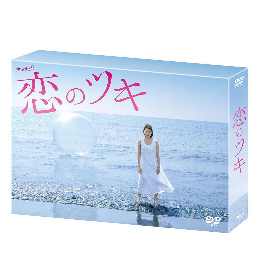 ●【送料無料】恋のツキ DVD-BOX TCED-4230「他の商品と同梱不可/北海道、沖縄、離島別途送料」