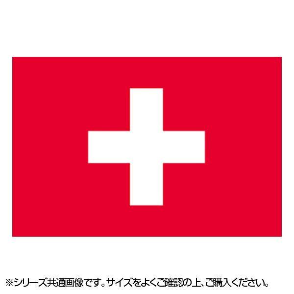 ●【送料無料】N国旗 スイス No.2 W1350×H900mm 23112「他の商品と同梱不可/北海道、沖縄、離島別途送料」