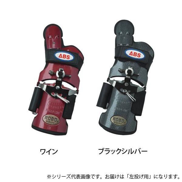 ●【送料無料】ABS ボウリンググローブ ロボリスト 左投げ用 スモール「他の商品と同梱不可/北海道、沖縄、離島別途送料」