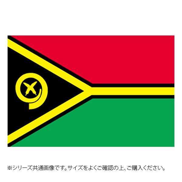 ●【送料無料】N国旗 バヌアツ No.2 W1350×H900mm 23320「他の商品と同梱不可/北海道、沖縄、離島別途送料」