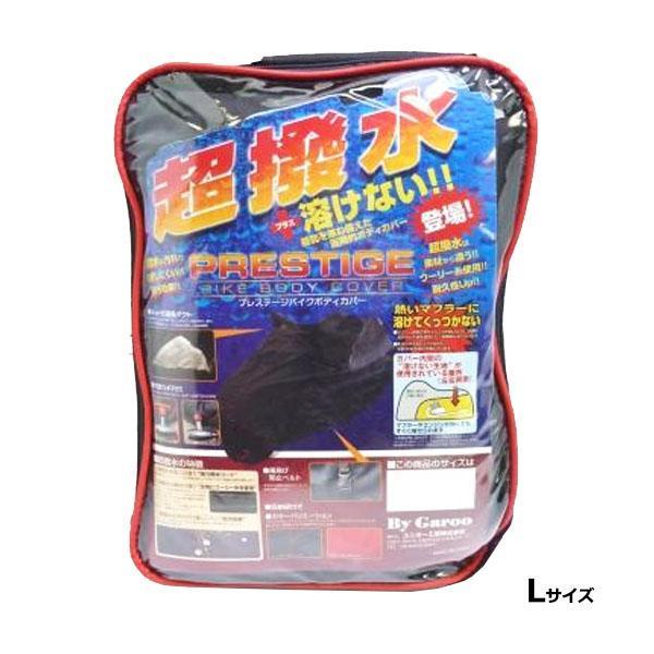 ●【送料無料】ユニカー工業 超撥水&溶けないプレステージバイクカバー ブラック L BB-2003「他の商品と同梱不可/北海道、沖縄、離島別途送料」
