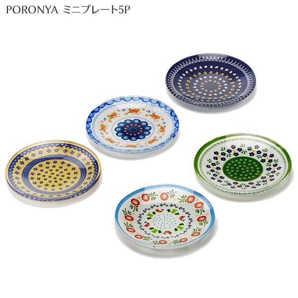 ●PORONYA ポローニャ ミニプレート5P PO-1051A「他の商品と同梱不可」