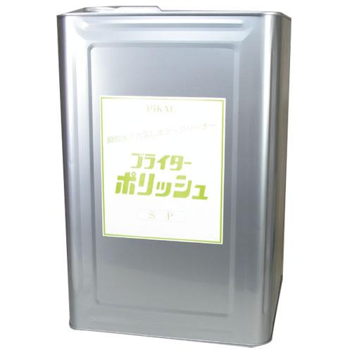 日本磨料工業 PIKAL(ピカール) ブライタ-ポリッシュSP18L 数量1 品番 53500 【NF店】