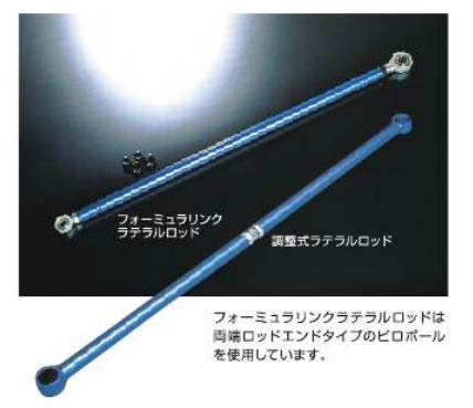 CUSCO クスコ リヤ調整式ラテラルロッド 調整範囲(純正比) +10mm~-10mm 632466A