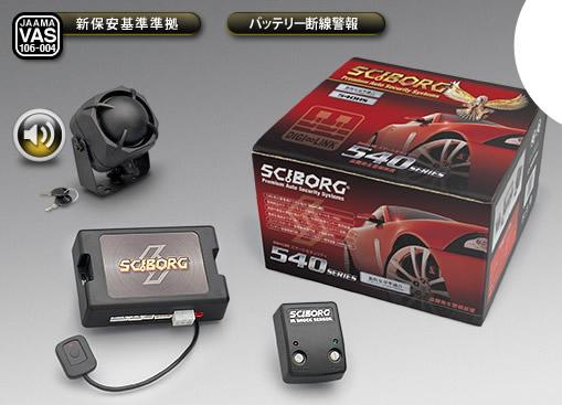 VISION キラメック 盗難発生警報装置 DIGI-LINK スマートセキュリティ・ハイグレードモデル 540HB