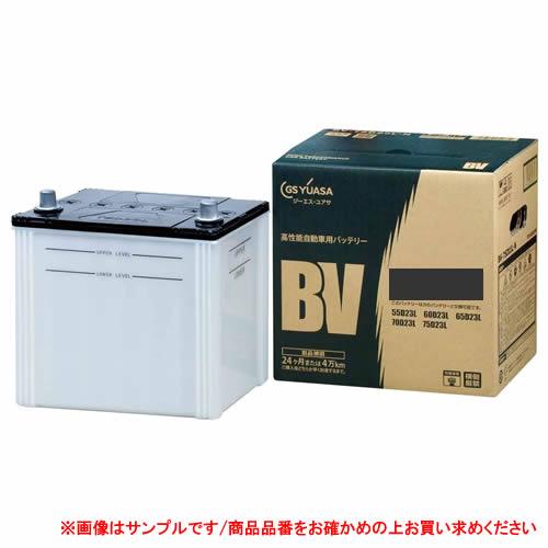GSYUASA(ジーエスユアサ) 自家用乗用車用 高性能バッテリー BVシリーズ 【BV-75D23L】 【NF店】