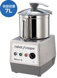 <欠品 予約順>【KK/代引不可>】ROBOT COUPE ロボクープ 液体・固体を混ぜる ブリクサー BLIXER-3D