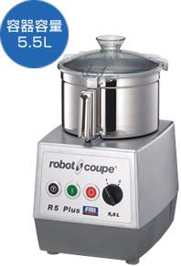 <欠品 予約順>【KK/代引不可>】ROBOT COUPE ロボクープ カッターミキサーシリーズ 200Vパワフルタイプ(小型) R-5Plus