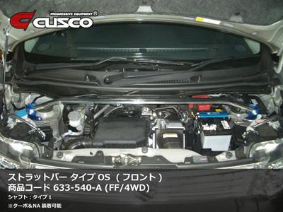 CUSCO クスコ タワーバー OS フロント 633540A マツダ フレア  MJ34S