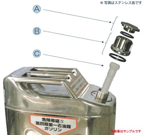 正規認証品 新規格 KB ガソリン携行缶 ジープ缶 補修部品 NF店 KS-20PL 使い勝手の良い 大パッキン
