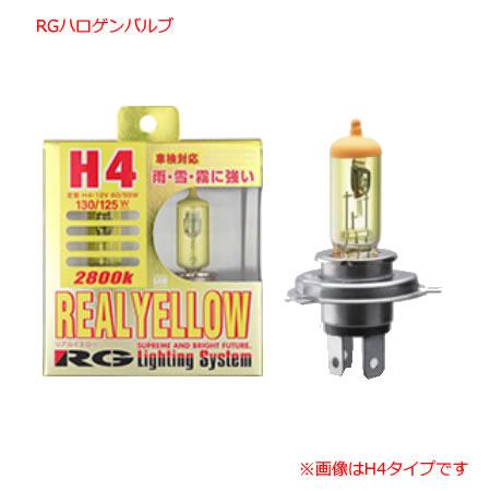RG ハロゲンバルブ  2800K  H3aタイプ  G3AR REAL YELLOW(リアルイエロー) RG ハロゲンバルブ  2800K  H3aタイプ G3AR REAL YELLOW(リアルイエロー)