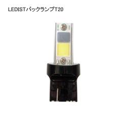 Junack ジュナック LEDIST バックランプ T20 LBB2 【NF店】