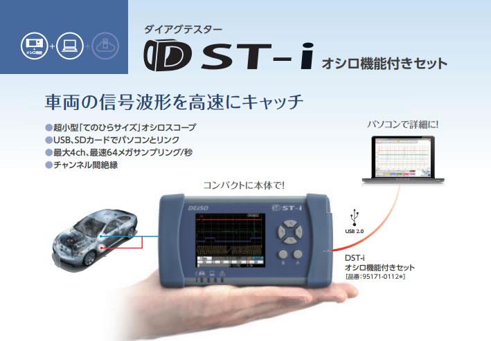 <欠品中 予約順>DENSO デンソー DST-i オシロ機能付きセット 【9517101125】
