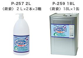 パワーアップジャパン FALCON <手洗い洗剤>アロエハンドクリーナー18L P-259 【NF店】