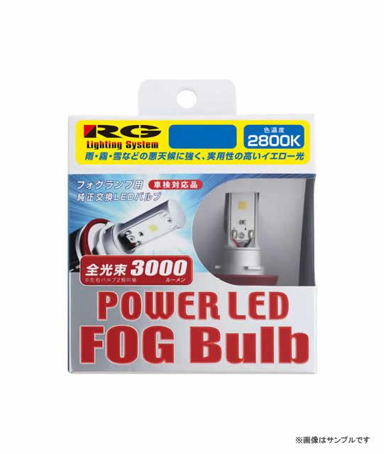 RG(レーシングギア) フォグランプ用LEDバルブ H8/H11/H16 2800K イエロー光 3000lm 【RGH-P531】