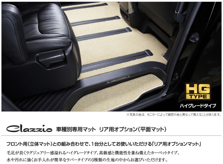Clazzio クラッツィオ 車種別専用 リア用平面フロアマット ハイグレードタイプ トヨタ ヴェルファイア ハイブリッド 品番:ET-1500-01