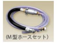 工進 コーシン GM用 M型ホースセット GM-M<代引不可>
