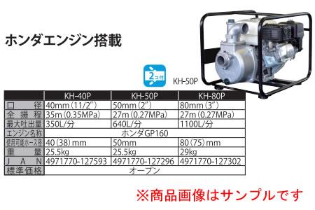 工進 コーシン (ホンダGP160),4サイクル、樹脂ワンタッチ KH-50P