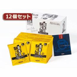 ☆タカノコーヒー ショットワンカフェ マイルドブレンド12個セット AZB0417X12