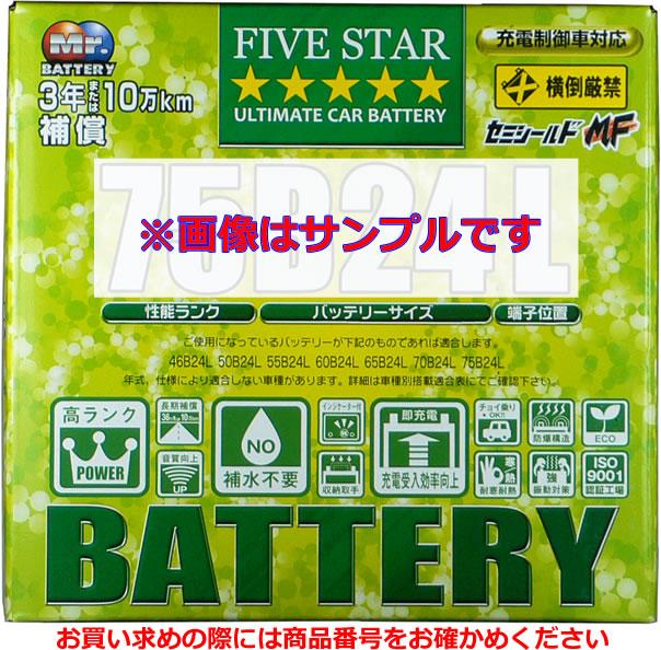 BROAD ブロード FIVE STAR ファイブスター バッテリー 75B24L 【NF店】