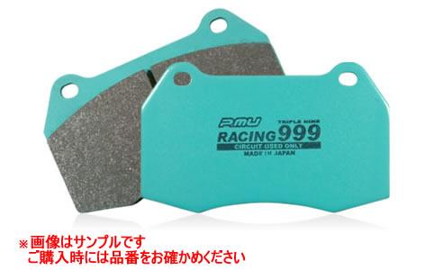 projectμ プロジェクトミュー ブレーキパット RACING999 フロント F150 【NF店】