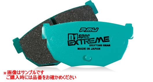 projectμ プロジェクトミュー ブレーキパット D1spec EXTREME リア R230 【NF店】