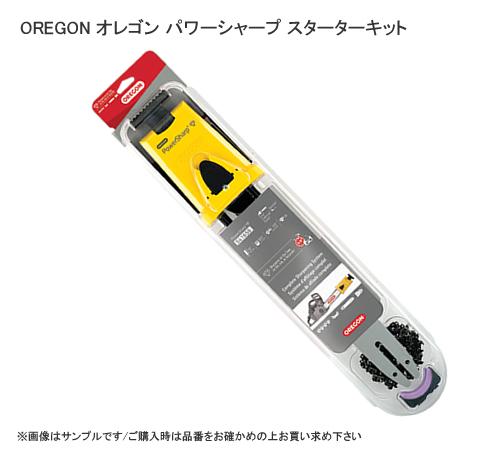 OREGON 新色追加して再販 オレゴン 引出物 パワーシャープ ハスクバーナー用16インチ スターターキット