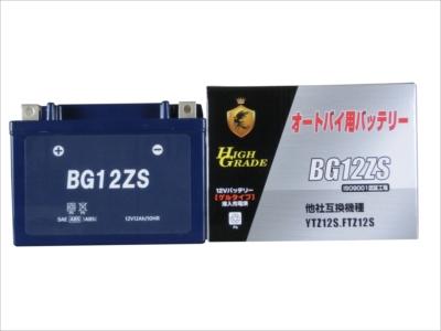 BROAD ブロード BGゲルタイプ バッテリー BG12ZS 【NF店】