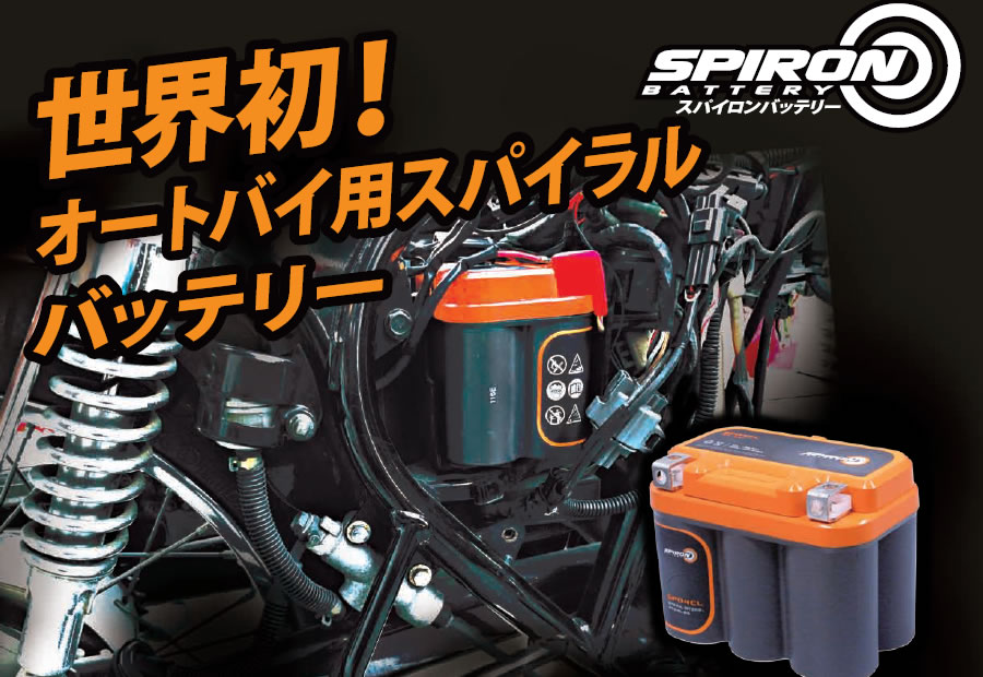 SPIRON BATTERY スパイロンバイク用バッテリー 【SP09I】 YTX7A‐BS・YTZ10S対応