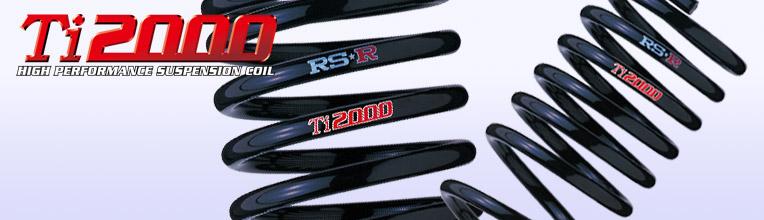 RSR(RS-R/RS★R) サスペンション Ti2000スーパーダウンサス 【D500TS】