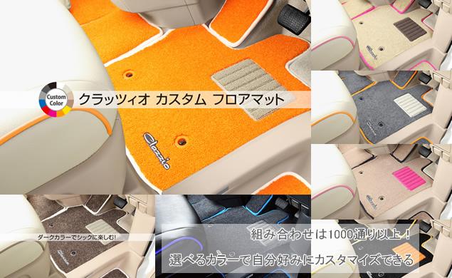 Clazzio クラッツィオ カスタムフロアマット 1台分セット(2列車用ラゲッジマット無し) スバル レガシィ アウトバック 品番:EF-8106-Y901