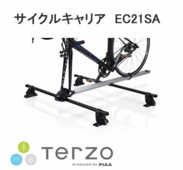フォークダウンタイプサイクルキャリア PIAA EC21SA TERZO
