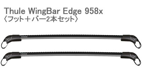 Thule スーリー ウイングバーエッジブラック TH9581B 【NF店】
