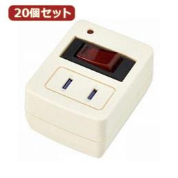 ☆YAZAWA 【20個セット】 雷ガード・ブレーカー機能付き省エネタップ Y02FBHKS110WHX20