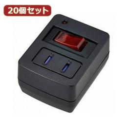 ☆YAZAWA 【20個セット】 雷ガード・ブレーカー機能付き省エネタップ Y02FBHKS110BKX20