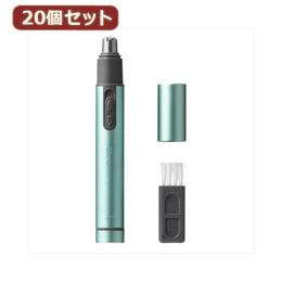 ☆YAZAWA 【20個セット】 ノーズトリマー CH311GRX20