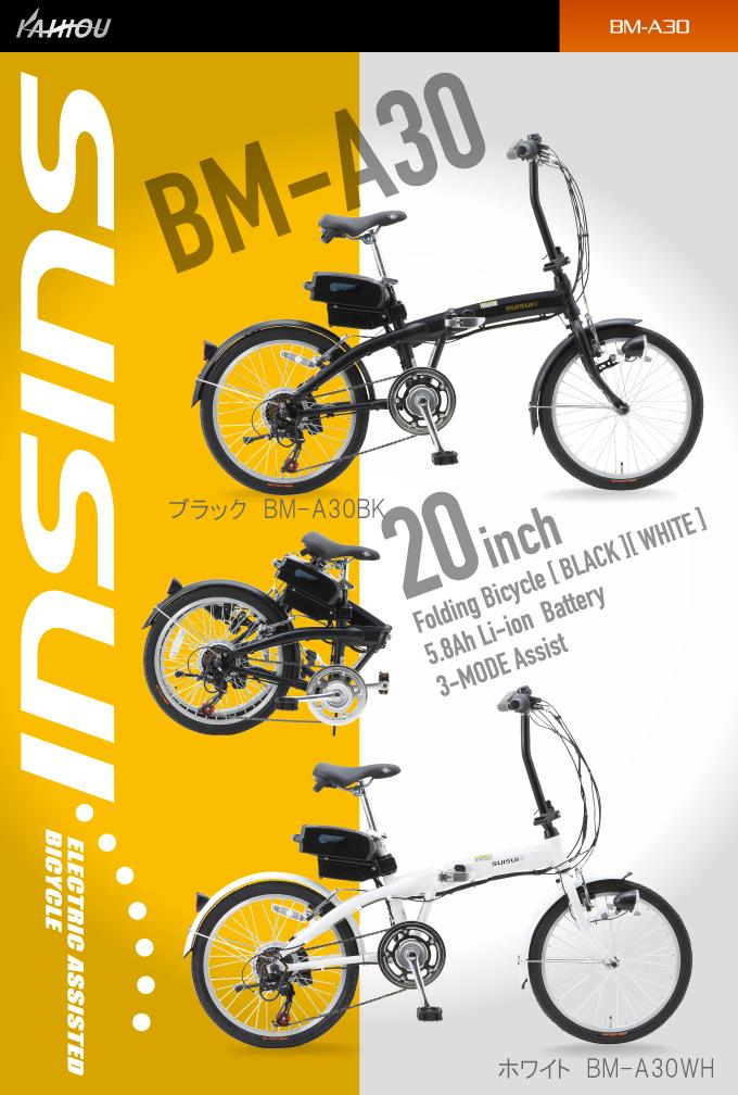 KAIHOU カイホウ 20インチ電動アシスト自転車 折りたたみ外装6段 ブラック BM-A30BK