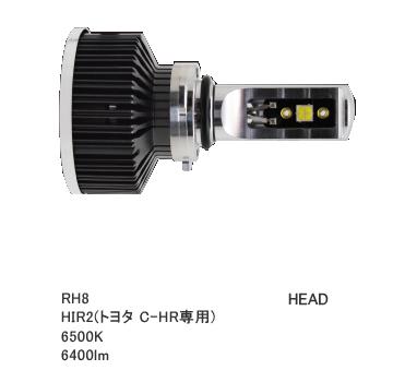 ZRAY (ゼットレイ) トヨタ C-HR/他 ヘッドライト専用 LED BULB KIT RH8 【NF店】
