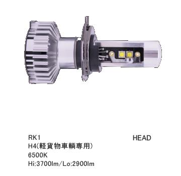 ZRAY (ゼットレイ) 軽貨物車専用 ヘッドライト用LED BULB KIT RK1 【NF店】
