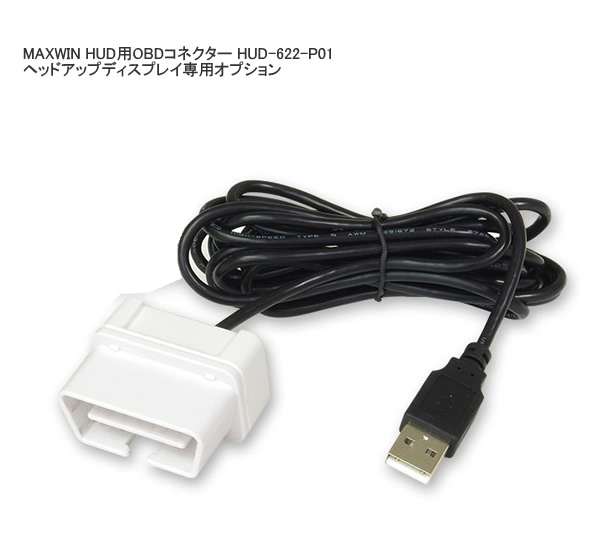 なくなり次第終了 直営店 割引 MAXWIN HUD用OBDコネクター HUD-622-P01 ヘッドアップディスプレイ専用オプション NF店