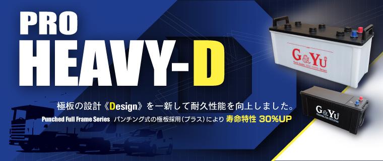 G&YU ジーアンドユー バッテリー PRO HEAVY-Dシリ-ズ(液栓キャップ) HD-130F51 【NF】