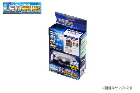 零1000 ZERO-1000 LEDルームランプ ZRM-L909W 【NF店】